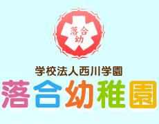 未就園児教室、預かり保育もある東京都東久留米市の学校法人西川学園落合幼稚園