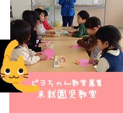 ピヨちゃん教室募集 未就園児教室